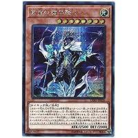 遊戯王 / 紫宵の機界騎士(シークレットレア) / EXFO-JP020 / EXTREME FORCE(エクストリーム・フォース)