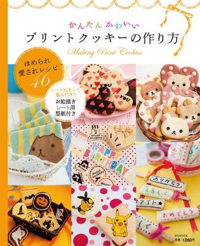 かんたんかわいいプリントクッキーの作り方 (かんたんかわいいシリーズ)の詳細を見る