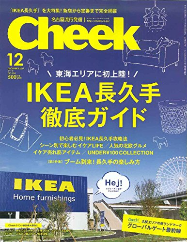 Cheek(チーク)2017年 12月号