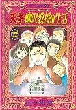 天才柳沢教授の生活(22) (モーニングコミックス)
