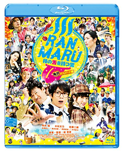 RANMARU 神の舌を持つ男(2016)