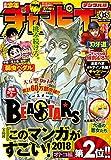 週刊少年チャンピオン2018年04+05号 [雑誌]