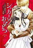 シュガーをおひとつ とろ甘御曹司のスウィートな誘惑 (ミッシィコミックス/YLC Collection)