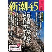 新潮45 2015年 04 月号 [雑誌]