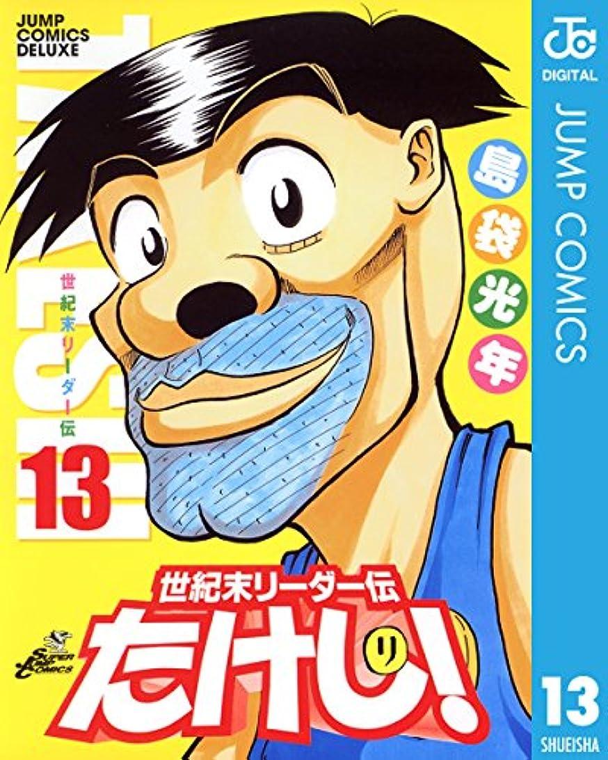 世紀末リーダー伝たけし! 13 (ジャンプコミックスDIGITAL)