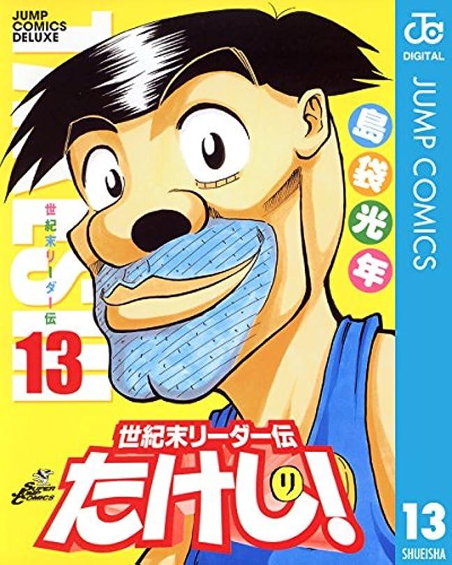 たとえマスク爆発する世紀末リーダー伝たけし! 13 (ジャンプコミックスDIGITAL)