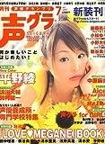 声優グランプリ 2007年 07月号 [雑誌]