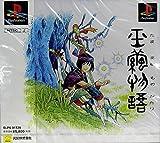 玉繭物語 PlayStation the Best
