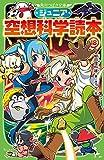 ジュニア空想科学読本18 (角川つばさ文庫)