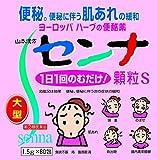 【指定第2類医薬品】山本漢方センナ顆粒S 1.5g×80