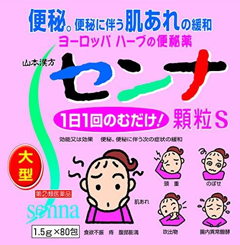 (医薬品画像)山本漢方センナ顆粒S