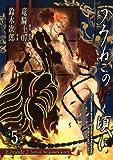 うみねこのなく頃に Episode2:Turn of the golden witch5巻 (デジタル版Gファンタジーコミックス)