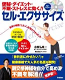 便秘・ダイエット・不眠・ストレスに効く! ! セル・エクササイズ (学研ヒットムック)