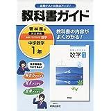 中学教科書ガイド啓林館数学1年