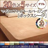 20色から選べるマイクロファイバー カバーリング ベッド用ボックスシーツ ダブル カラー モカブラウン soz1-40701669-48353-ah [簡素パッケージ品]