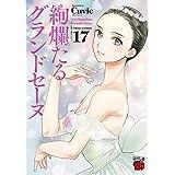 絢爛たるグランドセーヌ 17 (チャンピオンREDコミックス)
