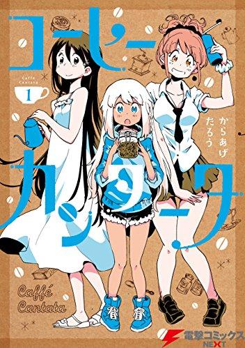 コーヒーカンタータ 1 (電撃コミックスNEXT)