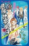 危険地帯男子 3 (フラワーコミックス)