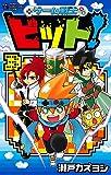 ゲーム戦士 ビット! (3) (てんとう虫コミックス)