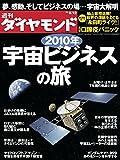 週刊ダイヤモンド 2010年6/12号 [雑誌]
