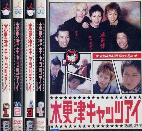 木更津キャッツアイ [レンタル落ち] (全5巻) [マーケットプレイス DVDセット商品]