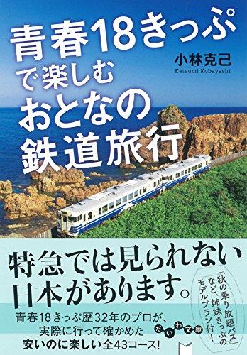 青春18きっぷで楽しむおとなの鉄道旅行 (だいわ文庫)