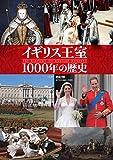 イギリス王室1000年の歴史 (The Quest For History)
