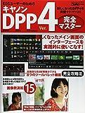 キヤノンDPP4完全マスター (Gakken Camera Mook)