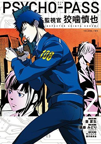 PSYCHO-PASS 監視官 狡噛慎也 2 (コミックブレイド)の詳細を見る
