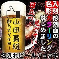 カラー 名入れ ビールジョッキ オリジナル / ビール ジョッキ プレゼント 贈り物 誕生日 記念 バレンタイン