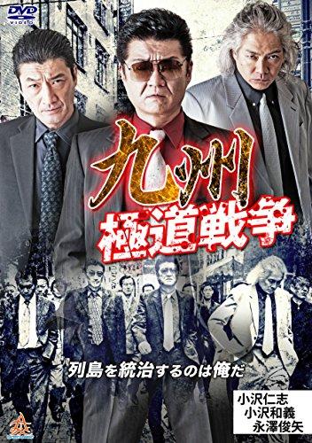 九州極道戦争 [DVD]