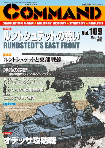 コマンドマガジン Vol.109(ゲーム付)『ルントシュテットの戦い』『オデッサ攻防戦』