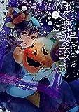ハロウィン探偵 オズ・ウィリアムス: 2 (ZERO-SUMコミックス)