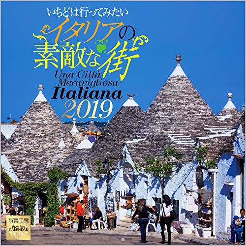 イタリアの素敵な街 2019年 カレンダー 壁掛け SD-6 (使用サイズ 594x297mm) 風景