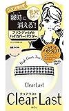 クリアラスト フェイスパウダーハイカバー(白肌オークル)(お買い得3個セット)