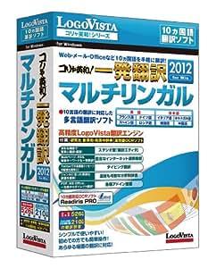 コリャ英和!一発翻訳 2012 for Win マルチリンガル