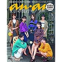 anan(アンアン) 2018年 10月3日号 No.2120 [女子の流行モノ'18秋! /乃木坂46]