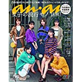 anan(アンアン) 2018 10 03 No.2120 [女子の流行モノ'18秋!  乃木坂46]