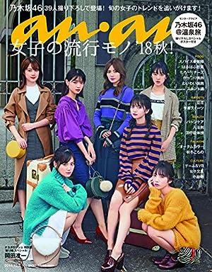 anan(アンアン) 2018/10/03 No.2120 [女子の流行モノ'18秋! /乃木坂46]