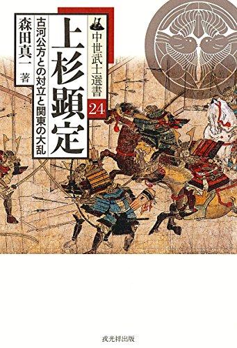 上杉顕定 (中世武士選書24)の詳細を見る