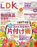 LDK (エル・ディー・ケー) 2013年 08月号 [雑誌] 画像