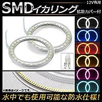 AP LEDイカリング SMD 80mm 防水仕様 12V 拡散カバー付き ブルー AP-LL106-CV-80-BL 入数:1セット(2個)