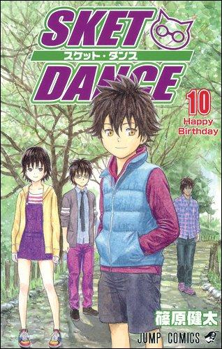 SKET DANCE 10 (ジャンプコミックス)