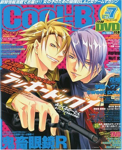 Cool-B (クールビー) 2009年 07月号 [雑誌]の詳細を見る