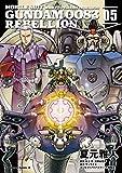 機動戦士ガンダム0083 REBELLION(5) (角川コミックス・エース)