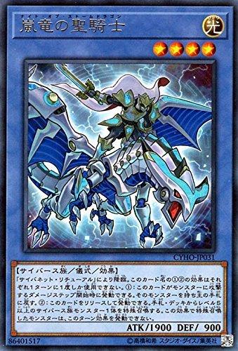 嵐竜の聖騎士 レア 遊戯王 サイバネティック・ホライゾン cyho-jp031