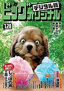 ビッグコミックオリジナル 2020年14号(2020年7月4日発売) [雑誌]