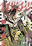 少年マガジンエッジ 2015年10月号 [2015年9月17日発売] [雑誌] (少年マガジンエッジコミックス)
