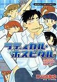 ラディカル・ホスピタル 13 (まんがタイムコミックス)