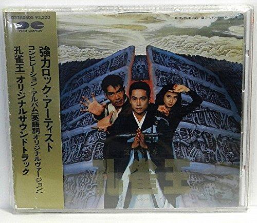 「孔雀王」オリジナル・サウンドトラック